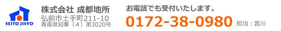 株式会社成都地所 お電話でも受付いたします 0172-38-0980