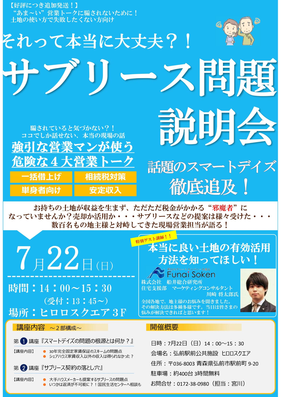 【成都地所|7/22(日)】それって本当に大丈夫?! サブリース問題説明会開催!!