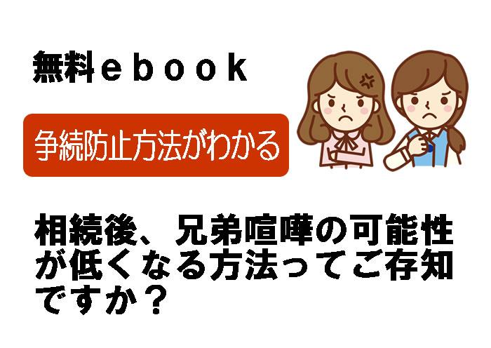 ebook表紙③