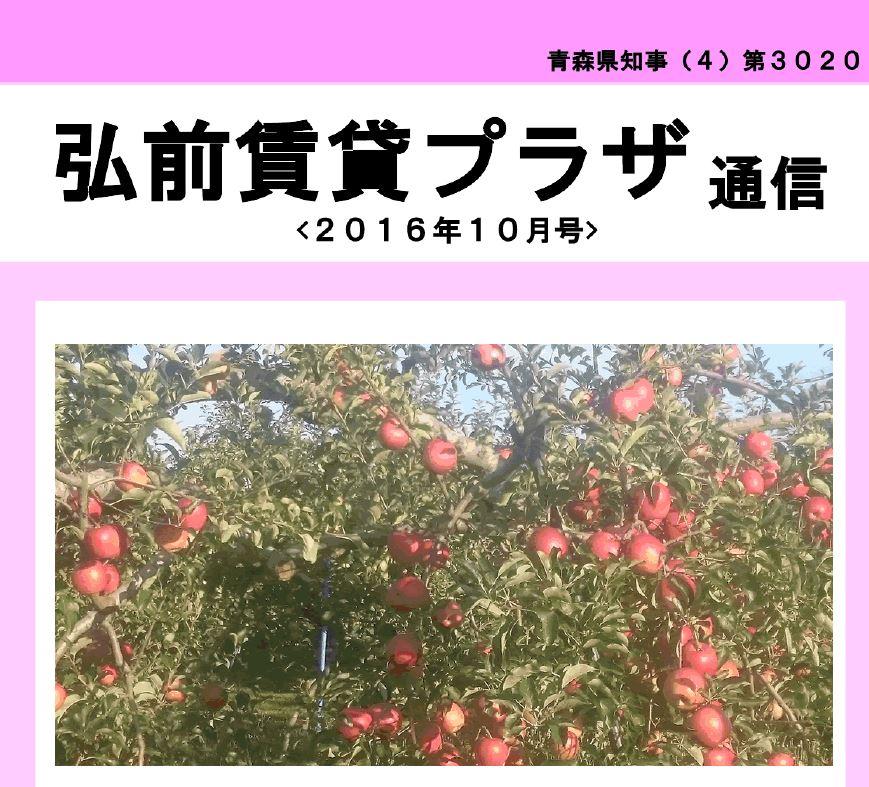 201610_newsletter