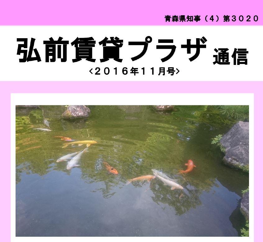 2016年11月号 民法改正について~解決編~