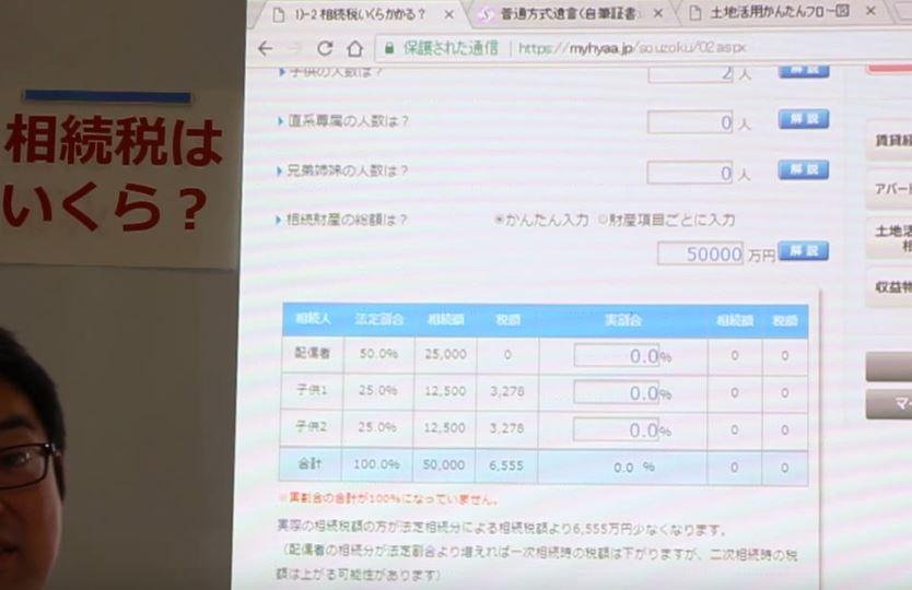 【動画13】相続税はいくら? パート2