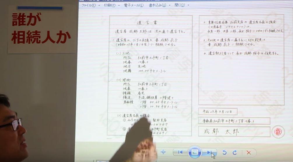【動画7】誰が相続人か パート7