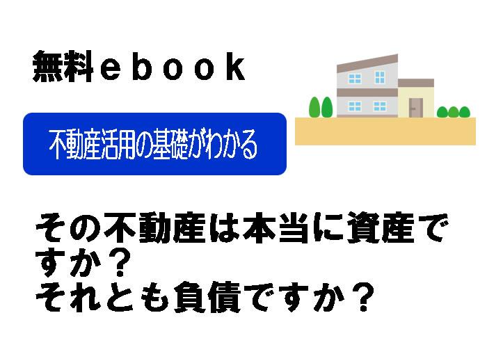 ebook表紙②
