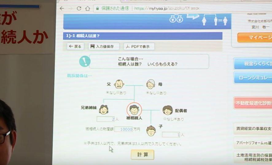 【動画6】誰が相続人か パート6