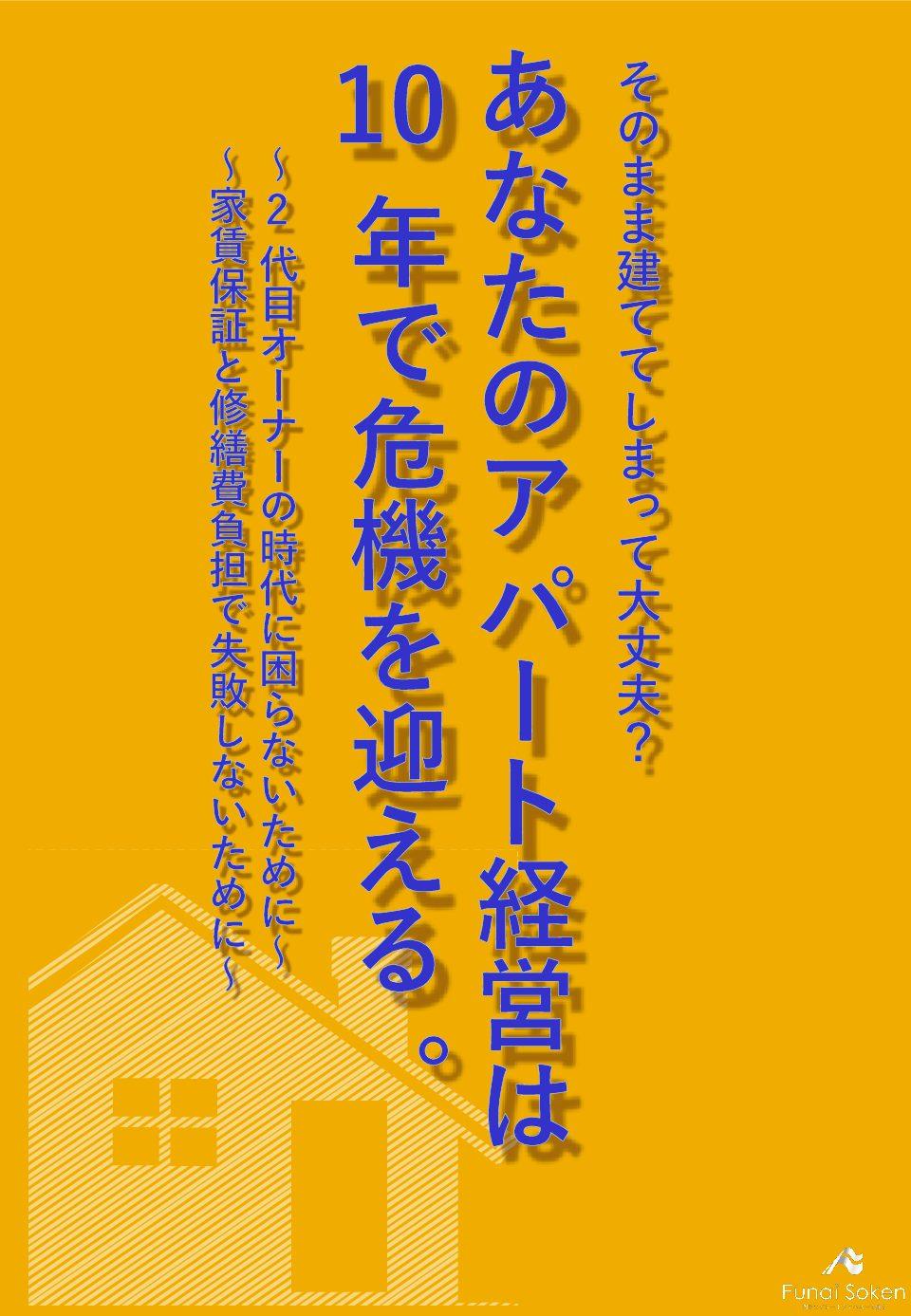 【小冊子】あなたのアパート経営は10年で危機を迎える