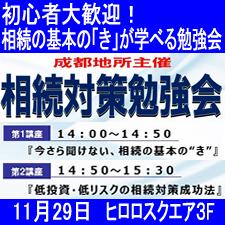 【成都地所|11/29(木) 初心者大歓迎! 相続の基本の「き」が学べる勉強会】