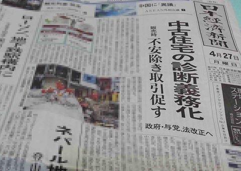 青森県の皆さま、ホームインスペクション(住宅診断)制度の落とし穴を御存じですか?
