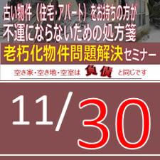 2019年 【老朽化物件問題解決セミナー】