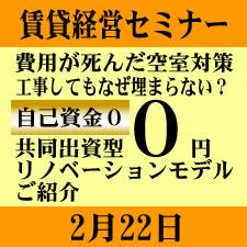 2月22日 【賃貸住宅経営セミナー ~費用が死んだ空室対策工事の実例~】