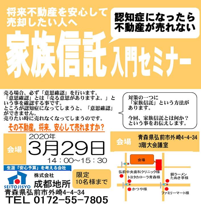 3月29日 【家族信託入門セミナー ~認知症。不動産が売れない~】