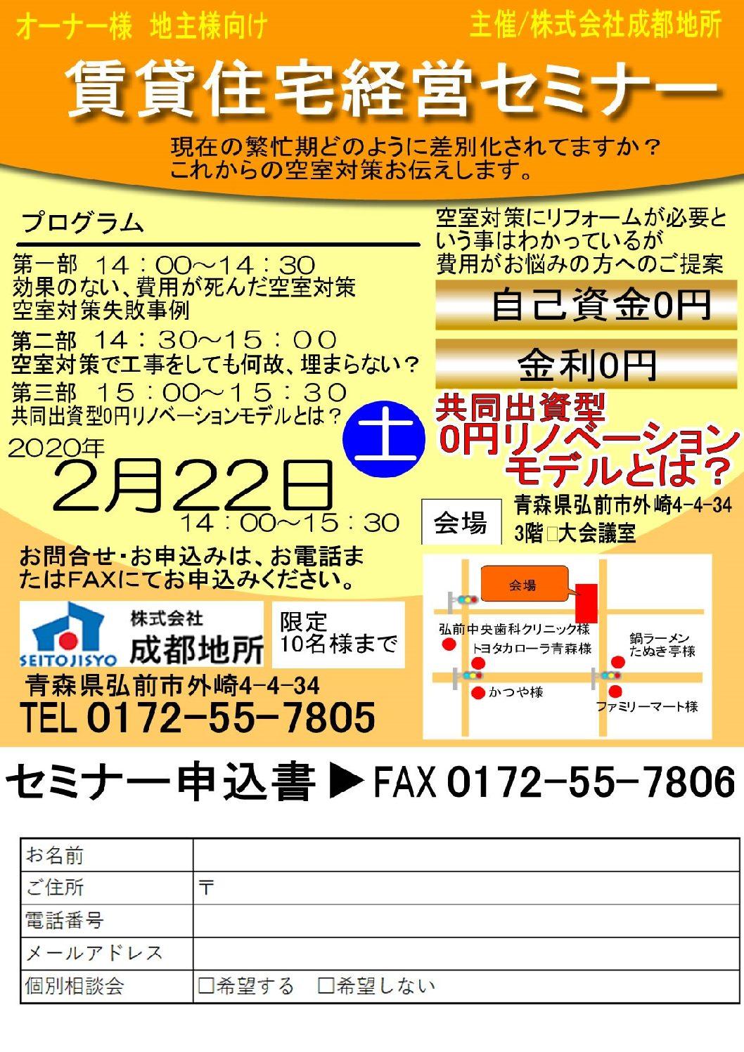 賃貸住宅経営セミナー