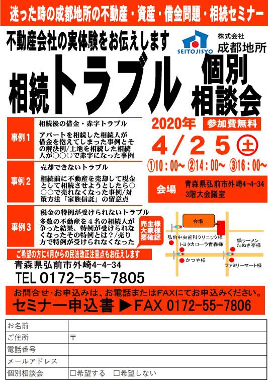 4月25日 【相続トラブル個別相談会 ~安心してお子様に引き継げますか?~】