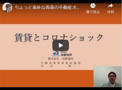 ちょっと素朴な青森の不動産オーナー向け動画1【コロナショックと賃貸】