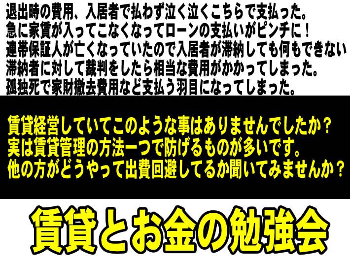 7月25日 【賃貸とお金の勉強会】