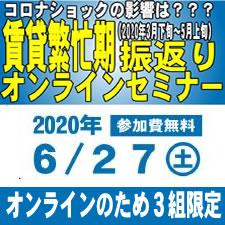 6月27日 【賃貸繁忙期振返オンラインセミナーのご案内】