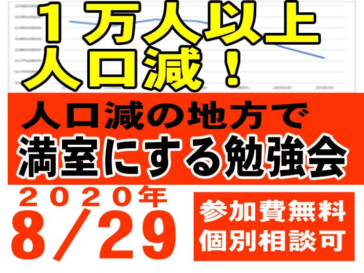 8月29日 【満室にする勉強会】