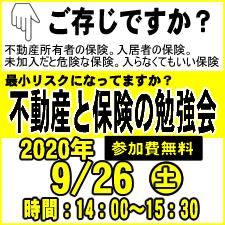 9月26日 【不動産と保険の勉強会】