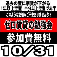 10月31日 【ゼロ賃貸の勉強会】