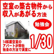 1月30日 【築古物件から収益が上がる方法 勉強会】