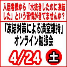 4月24日 【凍結対策による満室維持】オンライン勉強会