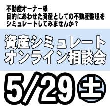 5月29日 【資産資産シミュレート】オンライン相談会