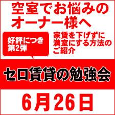 6月26日 「第2弾ゼロ賃貸勉強会」 ※オンライン