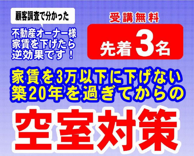 7月31日 「空室対策」個別相談会