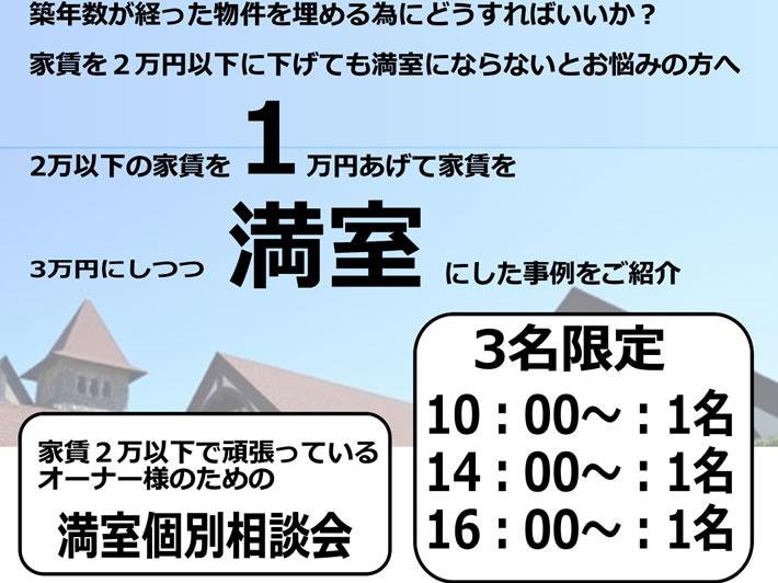8月28日 家賃2万円以下で頑張っているオーナー様のための満室個別相談会