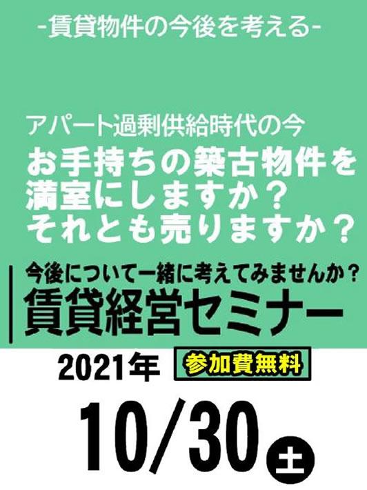 10月30日 賃貸経営セミナー お手持ちの築古物件を満室にしますか?それとも売りますか?